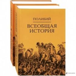 Всеобщая история: в 2 томахю. Полибий