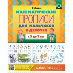 Математические прописи для мальчиков и девочек с 5 до 7 лет. ФГОС