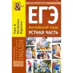 ЕГЭ Английский язык. 10-11 классы. Устная часть. Тематический словарный тренажер