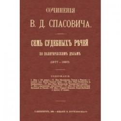 Семь судебных речей по политическим делам 1877-1887