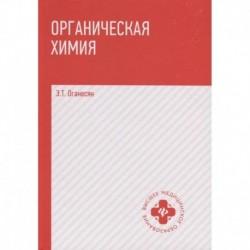 Органическая химия: учебник