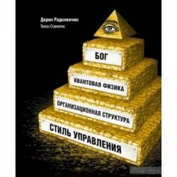 Бог,квантовая физика,организационная структура и стиль управления