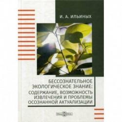 Бессознательное экологическое знание: содержание, возможность извлечения и проблемы осознанной актуализации