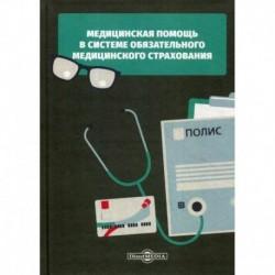 Медицинская помощь в системе обязательного медицинского страхования