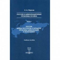 Россия и цивилизационные проблемы XXI века