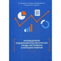 Инновационное предпринимательство в России: тренды, инструменты и потенциал развития