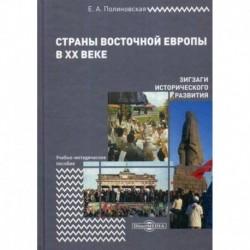 Страны Восточной Европы в XX веке – зигзаги исторического развития