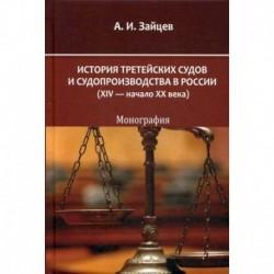 История третейских судов и судопроизводства в России (XIV — начало XX века)