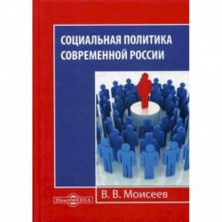 Социальная политика современной России