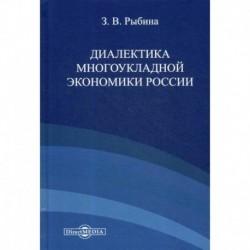 Диалектика многоукладной экономики России