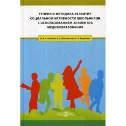 Теория и методика развития социальной активности школьников с использованием элементов медиаобразования