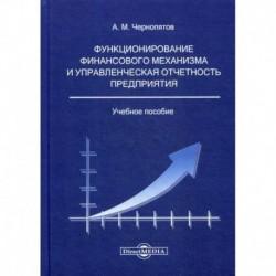 Функционирование финансового механизма и управленческая отчетность предприятия