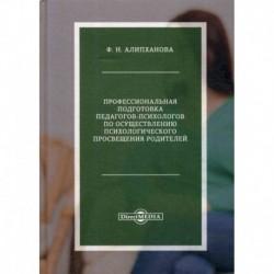 Профессиональная подготовка педагогов-психологов по осуществлению психологического просвещения родителей