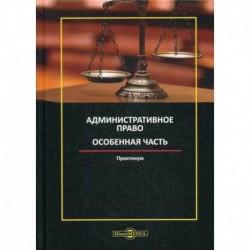 Административное право. Особенная часть