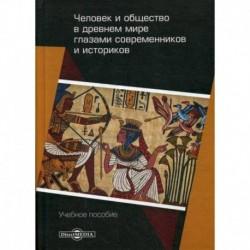 Человек и общество в древнем мире глазами современников и историков