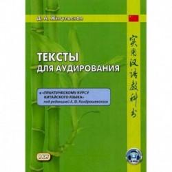 Тексты для аудирования к 'Практическому курсу китайского языка' под редакцией А.Ф. Кондрашевского
