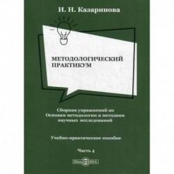 Методологический практикум. Сборник упражнений по Основам методологии и методики научных исследований