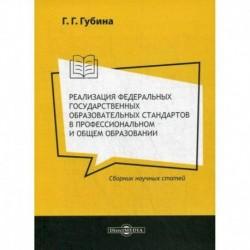 Реализация федеральных государственных образовательных стандартов в профессиональном и общем образовании