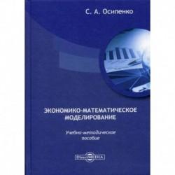 Экономико-математическое моделирование