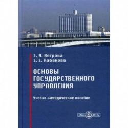Основы государственного управления