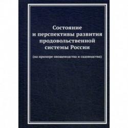 Состояние и перспективы развития продовольственной системы России (на примере овощеводства и садоводства)