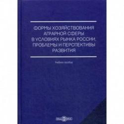 Формы хозяйствования аграрной сферы в условиях рынка России, проблемы и перспективы развития