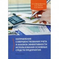 Направления совершенствования учета и анализа эффективности использования основных средств предприятия