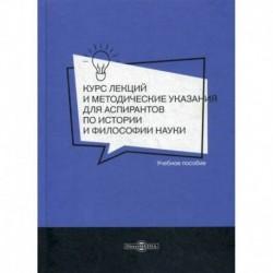 Курс лекций и методические указания для аспирантов по истории и философии науки