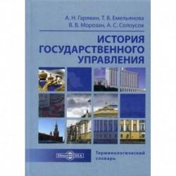 История государственного управления