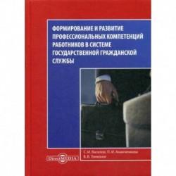 Формирование и развитие профессиональных компетенций работников в системе государственной гражданской службы