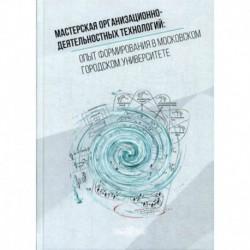 Мастерская организационно-деятельностных технологий: опыт формирования в московском городском университете