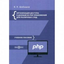 Организация доступа к данным из PHP приложений для различных СУБД