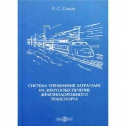 Система управления затратами на энергообеспечение железнодорожного транспорта