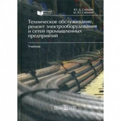 Техническое обслуживание, ремонт электрооборудования и сетей промышленных предприятий