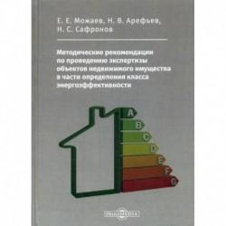 Методические рекомендации по проведению экспертизы объектов недвижимого имущества в части определения класса