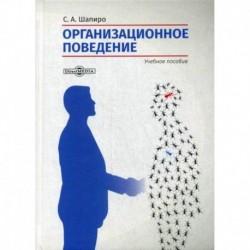 Организационное поведение