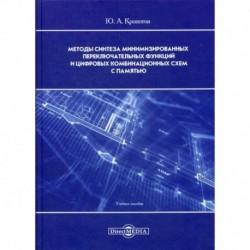 Методы синтеза минимизированных переключательных функций и цифровых комбинационных схем с памятью