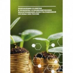 Направления развития и проблемы функционирования информационно-консультационной службы АПК России
