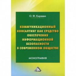 Коммуникационный консалтинг как средство обеспечения информационной безопасности в современном обществе