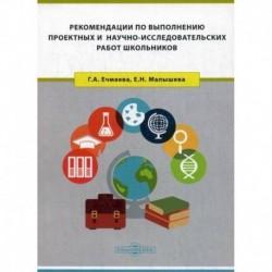 Рекомендации по выполнению проектных и научно-исследовательских работ школьников