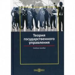 Теория государственного управления