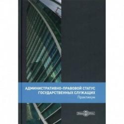 Административно-правовой статус государственных служащих