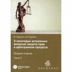О некоторых актуальных вопросах защиты прав в арбитражном процессе