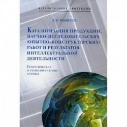 Каталогизация  продукции, научно-исследовательских (опытно-конструкторских) работ и результатов интеллектуальной