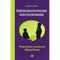 Нейропсихологическое консультирование в практике психолога образования