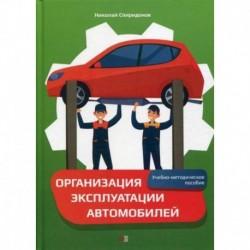 Организация эксплуатации автомобилей