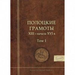Полоцкие грамоты XIII - начала XVI в