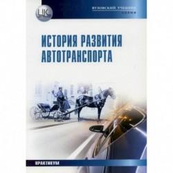 История развития автотранспорта. Практикум