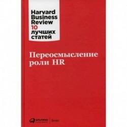 Переосмысление роли HR
