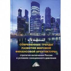 Современные тренды развития мировой финансовой архитектуры: стратегия включения России в условиях санкционного давления